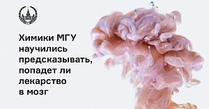 Moskva Dövlət Universitetinin kimyaçıları dərmanın beyinə daxil olub olmadığı haqda tədqiqat apardılar.