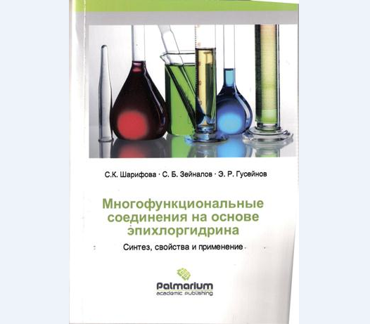 "The book of the Institute of Catalysis and Inorganic Chemistry named after acad. M. Nagiyev ""Многофункциональные соединения на основе эпихлоргидрина"" was published in  «Palmarium Academic Publishing», Germany - 2016"