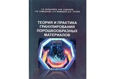 "There has been published the book ""Theory and practice of powder materials granulation"" written by the collaborators of the Institute of Catalysis and Inorganic Chemistry named after academician M. Nagiyev."