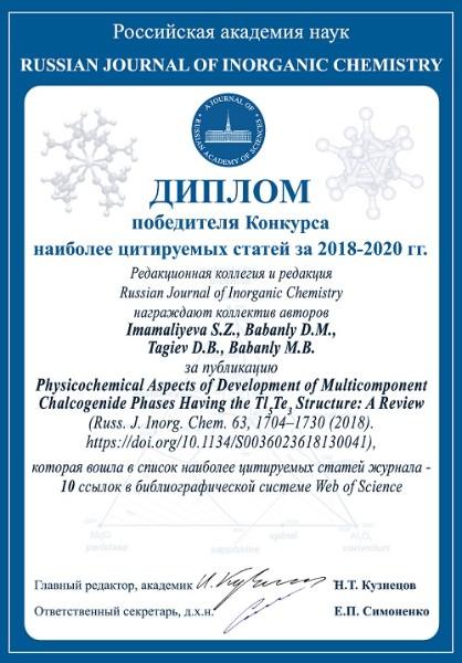 Kataliz və Qeyri-üzvi Kimya İnstitutunun əməkdaşları diploma layiq görülüblər